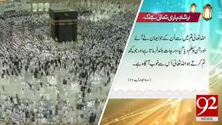 Irshad e Bari Talla   7 July 2018   92NewsHD