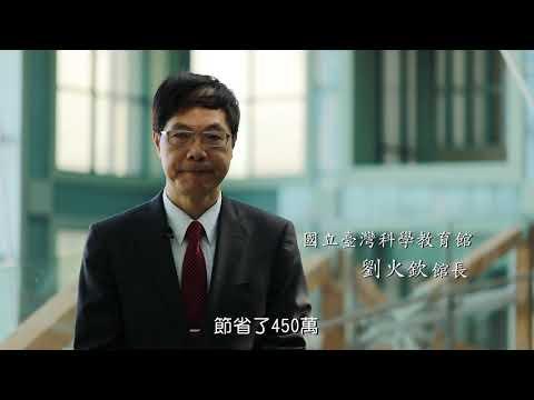 109年節約能源表揚大會-國立臺灣科學教育館