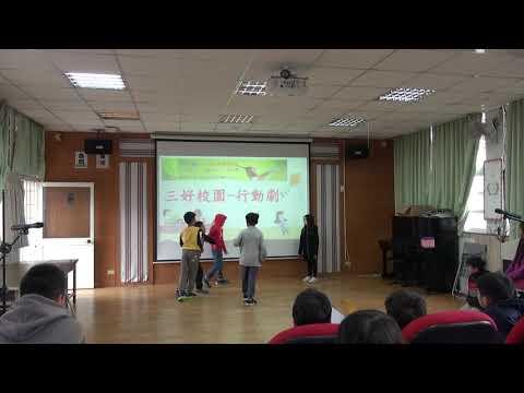 三好校園行動劇 介壽國小三年級 - YouTube