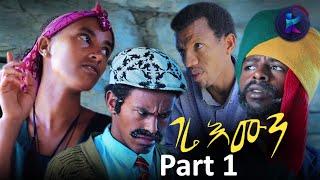 Kemalatkum - New  Ethiopian Tigrigna Comedy-  gere Emun - ገሬ እሙን  Part 1  (FULL) 2019
