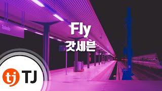 [TJ노래방 / 여자키] Fly - 갓세븐 (GOT7) / TJ Karaoke