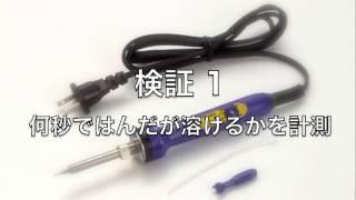 【HAKKO FX-600】はんだが溶けるスピード(鉛入り)