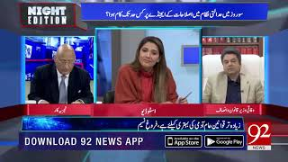 What relief will give by Govt to overseas Pakistanis ? Shazia Zeeshan | 1 Dec 2018