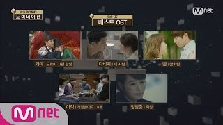 [2016 MAMA] Best OST/Music Video Nominees