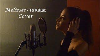 Melisses - Το Κύμα ( Cover by me )