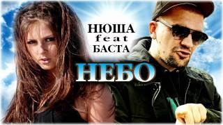 БАСТА feat НЮША - НЕБО