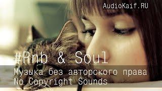 Музыка без авторского права / Got Me Good / Rnb & Soul / музыка ютуб видео