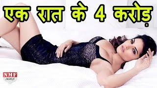 Shocking! Sunny Leone को इस काम के लिए मिला 4 Crore का Offer width=