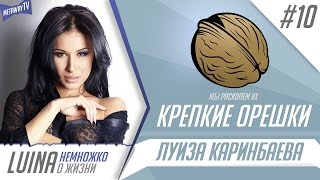 "Luina - ""От кабака до Певицы года""🔥Казахстанская певица Луиза Каринбаева"