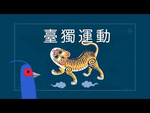 甲午戰爭後~台灣民主國的成立