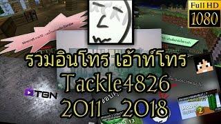 รวมอินโทร และเอ้าท์โทร Tackle4826 ตั้งแต่ 2011 - 2018 [1080p Full HD]