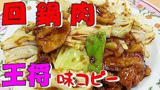 回鍋肉【王将コピー】この合わせ調味料が決め手!ホイコーローの作り方