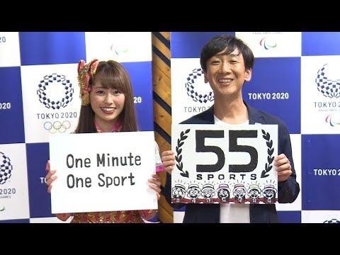 ももクロ佐々木彩夏、東京2020の競技を紹介