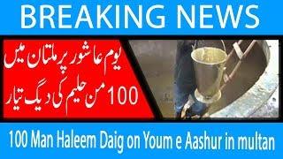 100 Man Haleem Daig on Youm e Aashur in multan   21 Sep 2018   92NewsHD