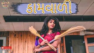 કામવાળી | Khajur Bhai | Jigli and Khajur | Khajur Bhai Ni Moj | Nitin Jani | New Video