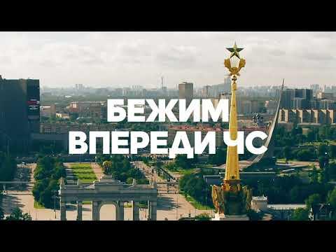 «Бежим впереди ЧС!» В России проходит благотворительный Онлайн-Забег