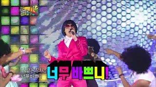 【TVPP】Yoo Jae Suk - Apgujeong Nallari, 유재석 - 처진 달팽이 '압구정 날라리' @ Infinite Challenge