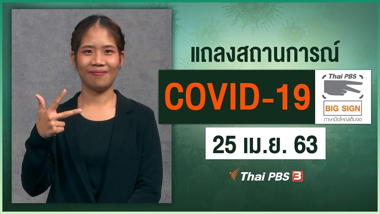 ศูนย์แถลงข่าวรัฐบาลฯ แถลงสถานการณ์โควิด-19 [ภาษามือ] (25 เม.ย. 63)