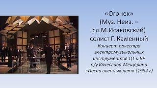 Огонек - Оркестр электромузыкальных инструментов п/у Вячелава Мещерина