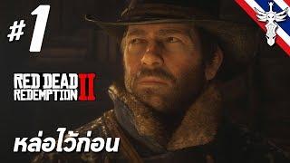 หล่อไว้ก่อน - Red Dead Redemption 2 #1