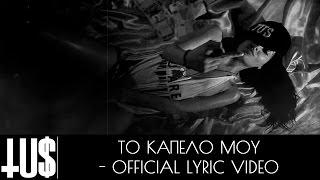 Tus - Το Καπέλο Μου | To Kapelo Mou - Official Lyric Video