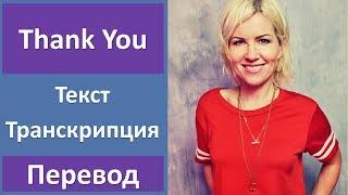 Английский по песням: Dido - Thank You (текст, перевод, произношение, lyrics)