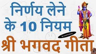10 Decision Making Lessons from Shri Bhagvad Gita By Lord Krishna | श्री भगवद गीता, निर्णय कैसे लें? width=