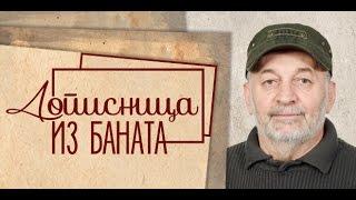 DOPISNICA IZ BANATA 5 - Ljubomir Živkov: Chapter Five
