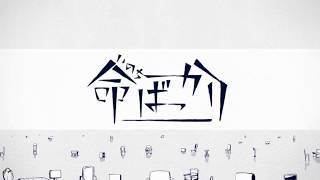 [희망] - 목숨뿐 ( 命ばっかり) ◆歌ってみた / cover