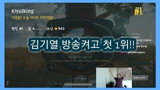 김기열 배그 방송켜고 솔로첫1등 만세를 불렀다!
