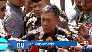 ที่นี่ Thai PBS : ทำแผนฯ แม่และพ่อเลี้ยงอำพรางศพลูกสาว (14 มิ.ย. 60)