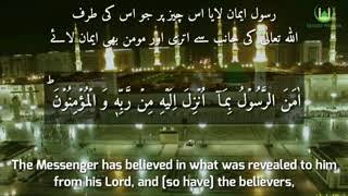 Telawat Quran 285-286 by Besir Duraku