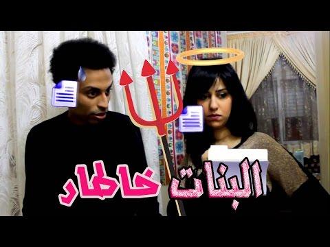 LBNAT KHATAR - Chaouki SADOUSSI - Hanane AMJAD - البنات خطر - شوقي السادوسي - حنان أمجد