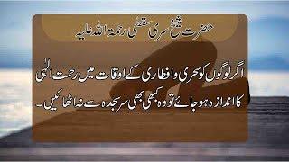 Quote: Hazrat Sheikh Sri Saqti (Rahmatullah Alaih) | 10 June 2018 | 92NewsHD