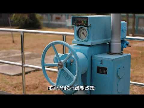 109年節約能源表揚大會-台灣自來水股份有限公司第五區管理處雲林給水廠