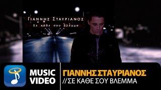 Γιάννης Σταυριανός - Σε Κάθε Σου Βλέμμα (Official Music Video HD)