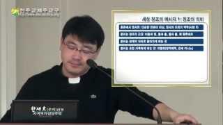 성서40주간 - 성경인물탐방(천지창조)