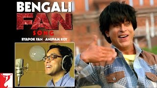 Bengali Fan Song Anthem | Byapok Fan - Anupam Roy | Shah Rukh Khan | #FanAnthem width=