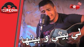 Cheb Hassni - Li Bini ou Binha | Cover : Marouane Mourabite