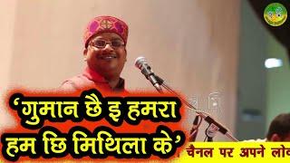 Guman Chhai ee Hamra, Ham Chhi Mithila Ke-Kunj Bihari Mishra