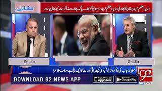 Imran Khan writes to PM Modi, calls for resumption of peace dialogue  | 20 Sep 2018 | 92NewsHD