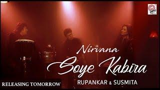 Soye Kabira Releasing Tomorrow | Rupankar, Susmita & Subhen