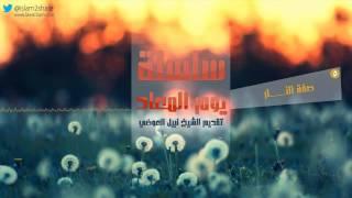 5- صفة النـــــــــــار ( سلسلة المعاد - الشيخ نبيل العوضي )