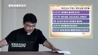 교구 성서40주간 - 마르코복음(3-2)