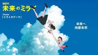 細田守-《未來的未來》 主題曲「ミライのテーマ」中/日歌詞 (Cover by NAADA)