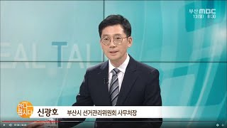 신광호 부산시선거관리위워회 [ 21대 총선 Q&A ] 다시보기