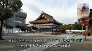陳一郎 花笠道中/孤女願望 (日語)大阪 京都