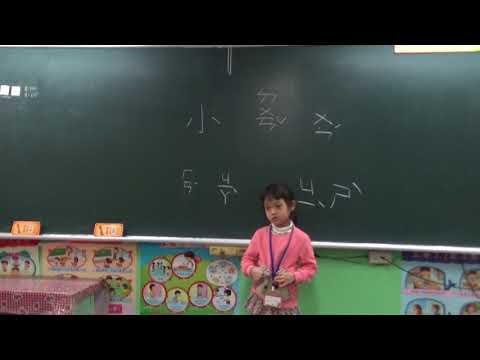 1080227小短文發表-寒假紀事—沛婕