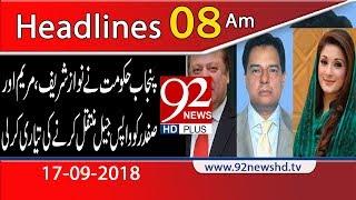 News Headlines | 8:00 AM | 17 Sep 2018 | 92NewsHD