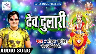 Mohan Rathor नवरात्री देवी गीत{2018} - Dev Dulari    Bhojpuri Bhakti Song